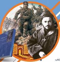 راه بی سرانجام، نگاهی به سرنوشت آسوریان در جنگ جهانی اول