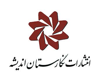 انتشارات نگارستان اندیشه در نمایشگاه بین المللی کتاب تهران