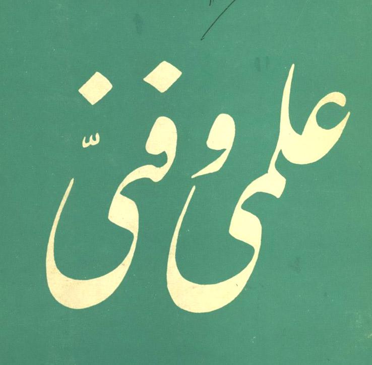 نقش مطبوعات علمی در پیشبرد دانش ایران از قاجار تا اکنون