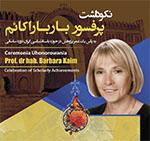 نکوداشتی برای باستانشناس لهستانی در دانشگاه تهران